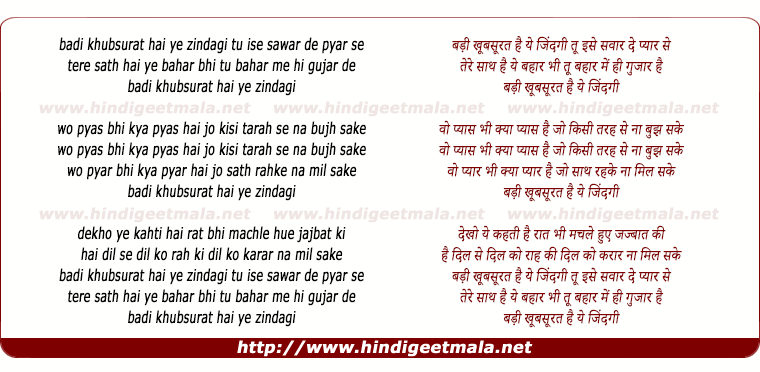 lyrics of song Badi Khubsurat Hai Yeh Zindagi