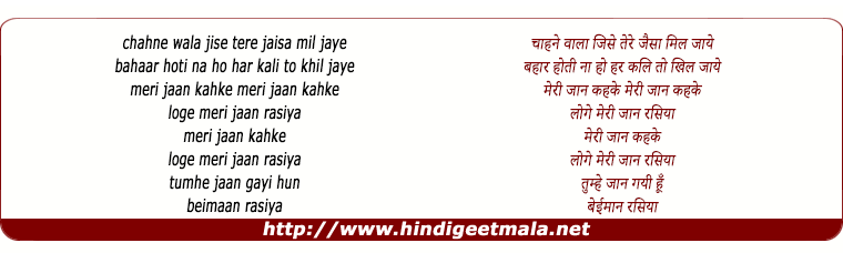 lyrics of song Chhahne Wala Jise Tere Jaisa