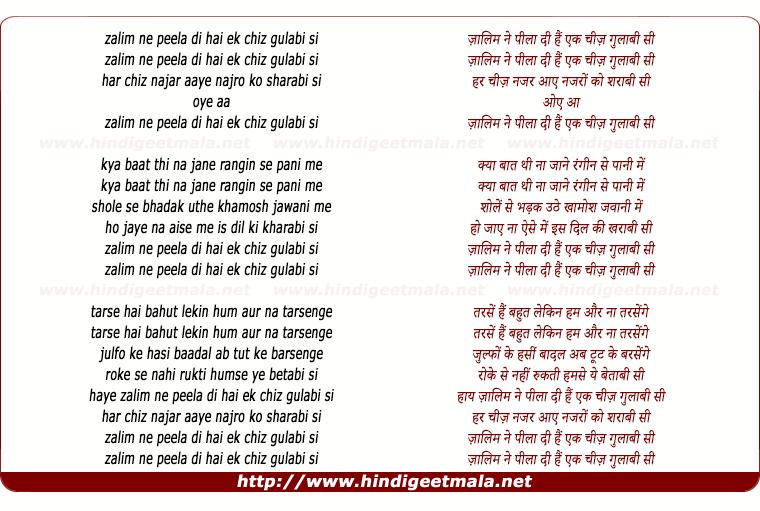 lyrics of song Zaalim Ne Pila Di