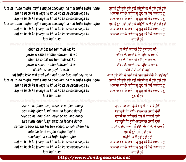 lyrics of song Loota Hai Tune Mujhe, Chhoungi Na Mai Tujhe