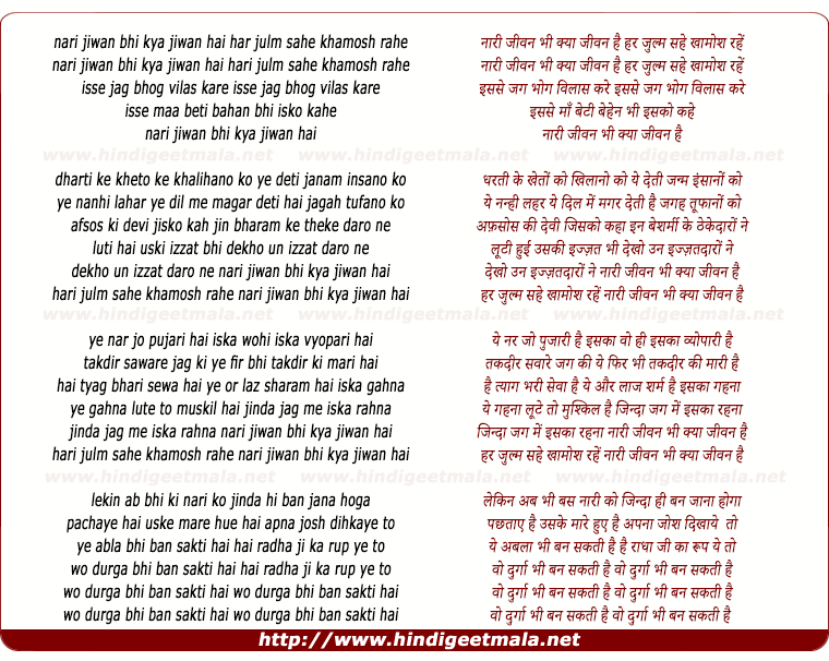 lyrics of song Nari Jeevan Bhi Kya Jeevan Hai