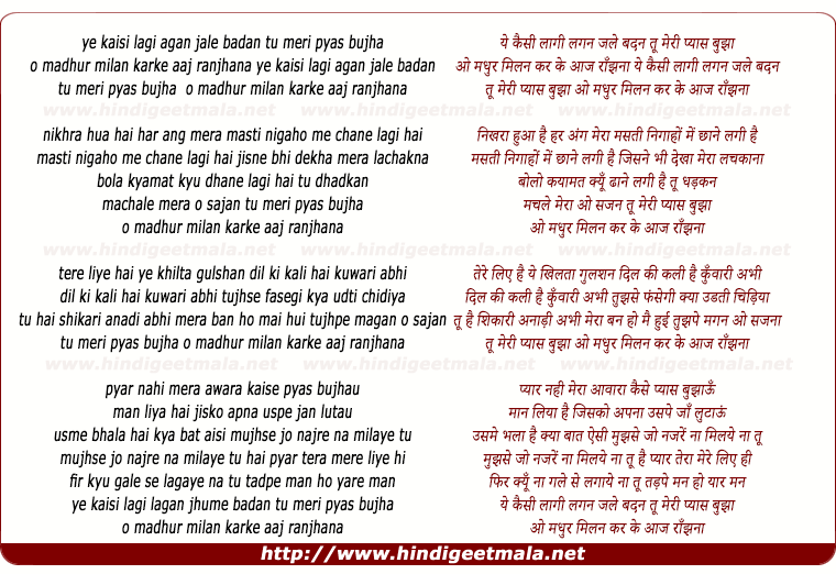 lyrics of song Yeh Kaisi Lagi Agan Jale Badan