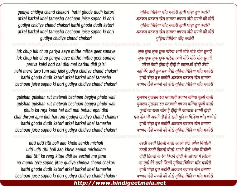 lyrics of song Gudiya Chidiya Chand Chakori Hathi Ghodha Dudh Katori