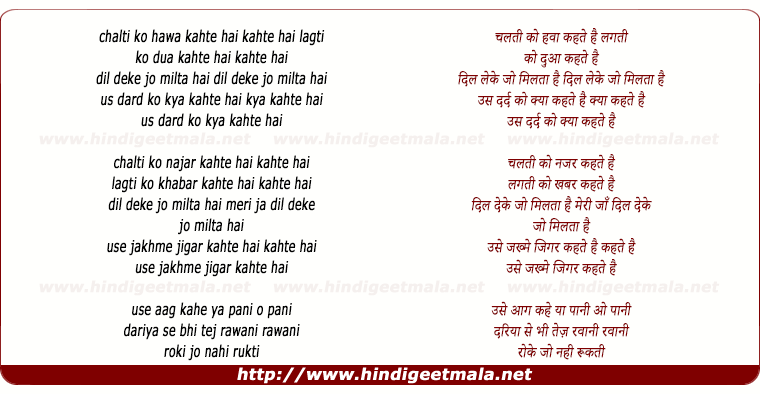 lyrics of song Chalti Ko Hawa Kehte Hai