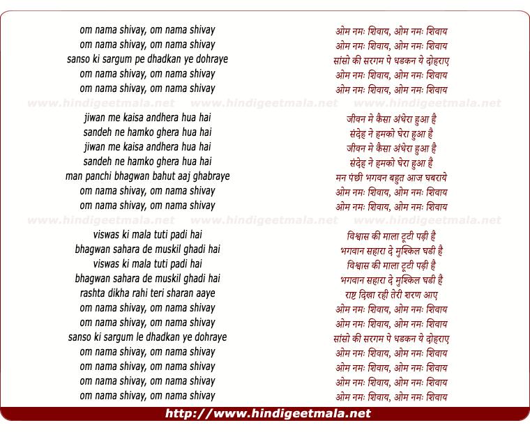 lyrics of song Om Namah Shivaye Sanso Ki Sargam Pe Dhadkan Ye Dohraye