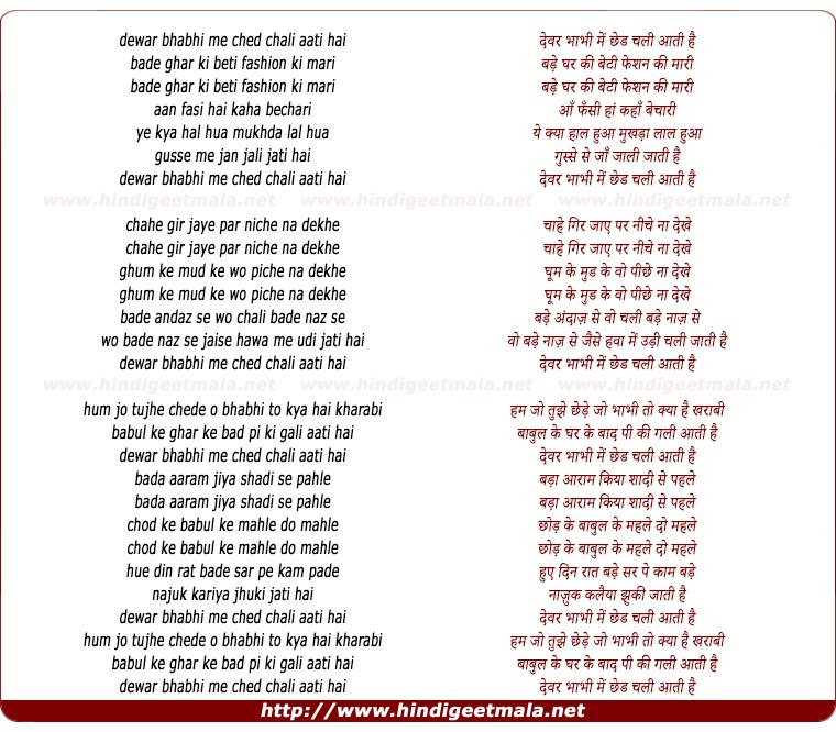 lyrics of song Dewar Bhabhi Me Ched Chali Aati Hai