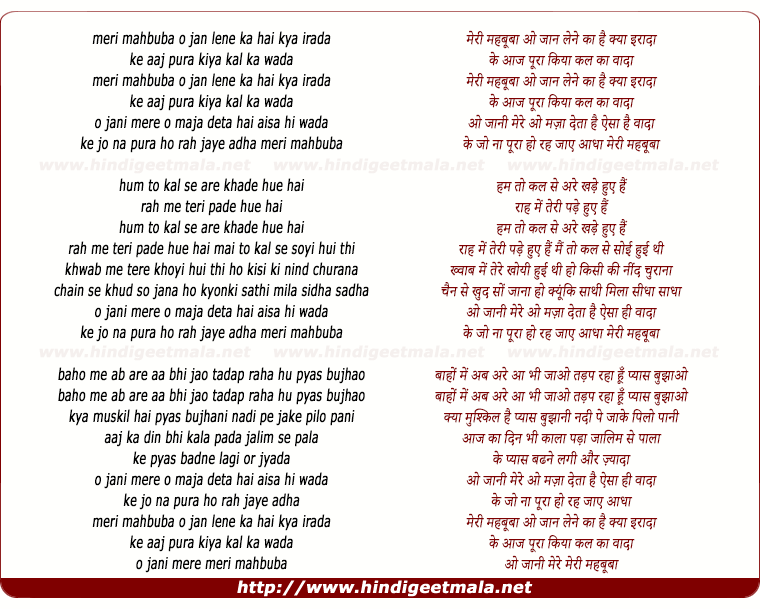 lyrics of song Meri Mehbooba O Jaan Lene Ka Hai Kya Irada