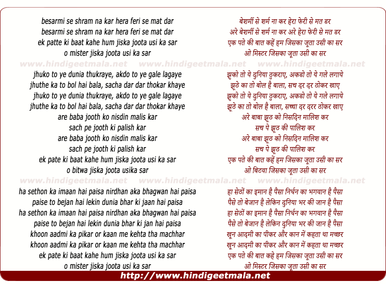 lyrics of song Besharmi Se Sharm Na Kar, Hera Pheri Se Mat Dar