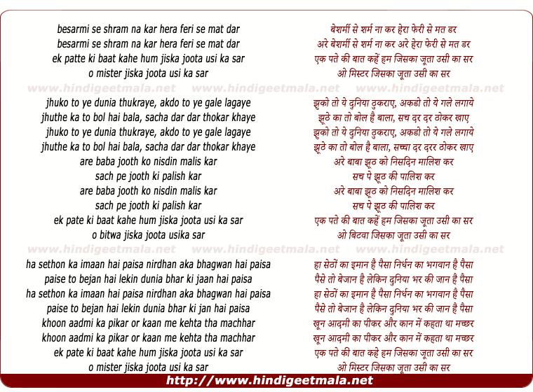 lyrics of song Besharmi Se Sharm Na Kar Hera Pheri Se Mat Dar