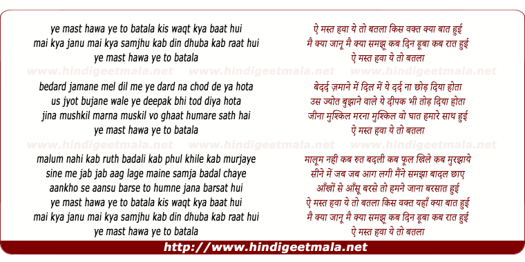 lyrics of song Ye Mast Hawa Ye To Batala Kis Waqt
