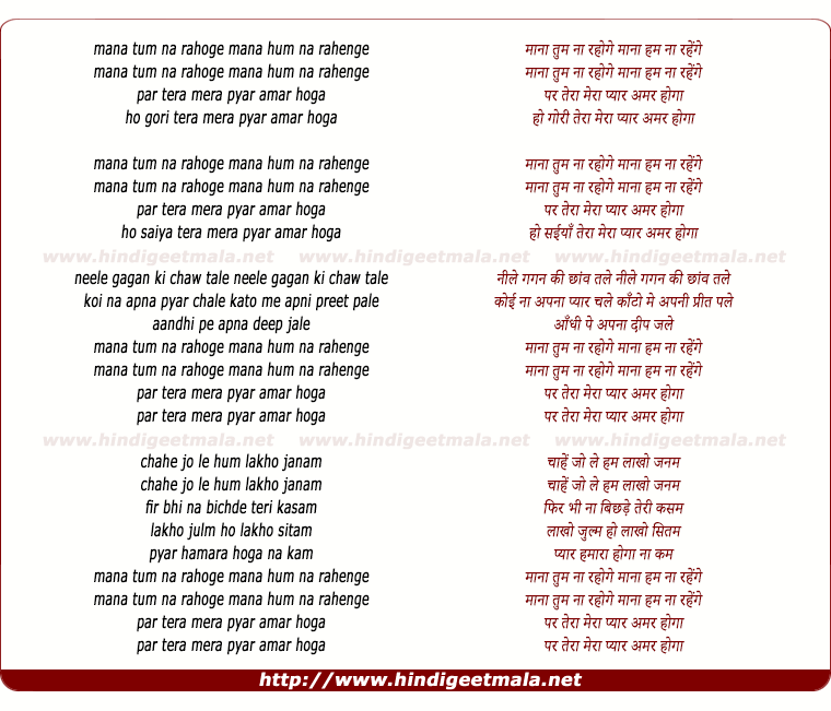 lyrics of song Mana Tum Na Rahoge Mana Hum Na Rahenge