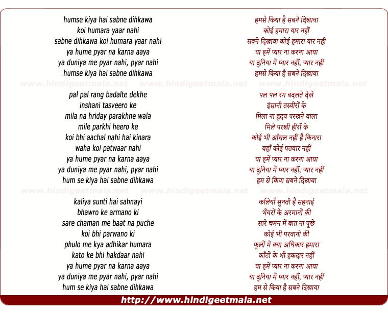mana ke hum yaar nahi lyrics