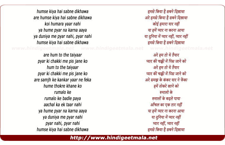 lyrics of song Hum Se Kiya Hai Sabne Dikhawa (Part-2)
