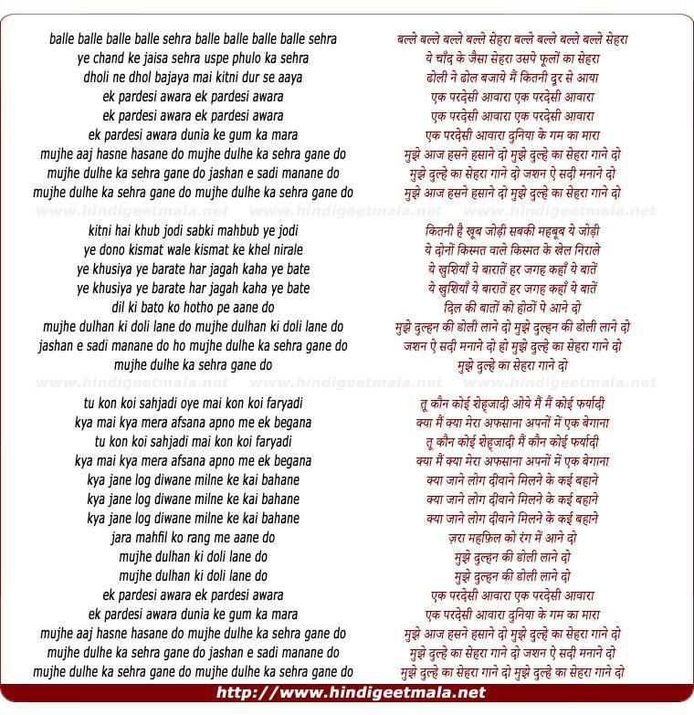 lyrics of song Mujhe Dulhe Ka Sehra Gane Do Jashne Sadi Manane Do