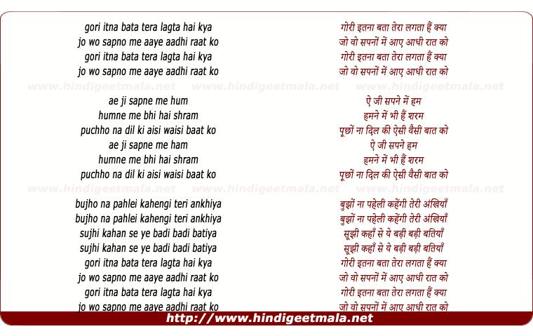 lyrics of song Gori Itna Bata Tera Lagta Hai Kya