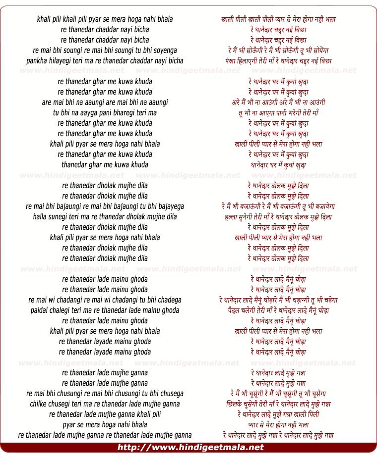 lyrics of song Khali Peeli Pyar Se Mera Hoga Nahi