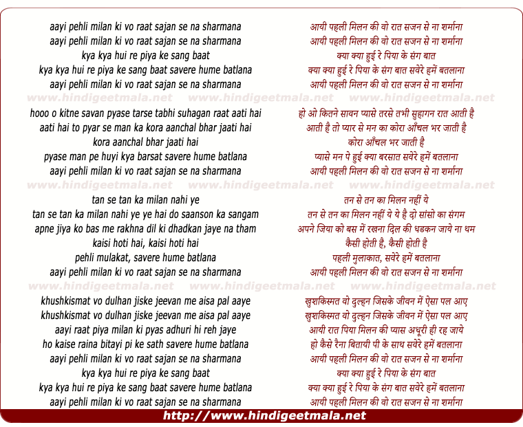lyrics of song Aayi Pehle Milan Ki Wo Raat, Sajan Se Na Sharmana