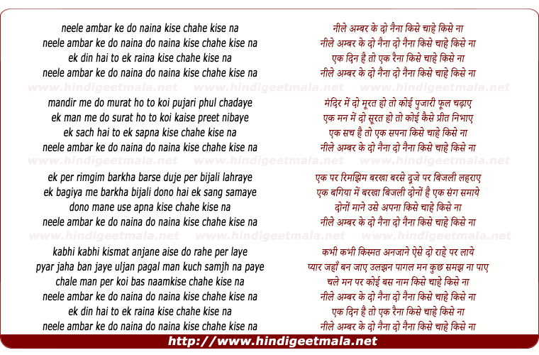 lyrics of song Neele Ambar Ke Do Naina Kise Chahe Kise Na
