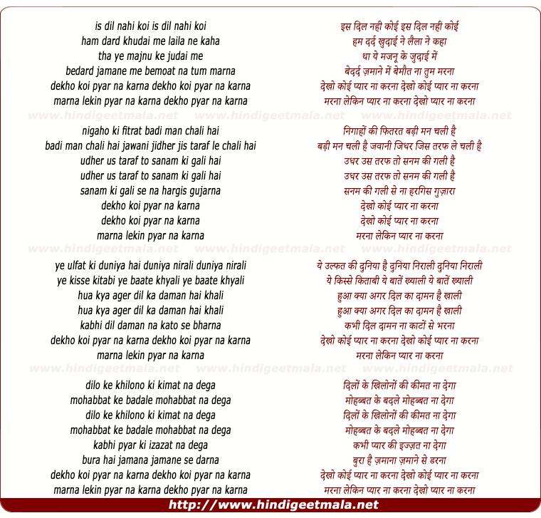 Dekho koi pyar na karna for Song koi phool na khilta