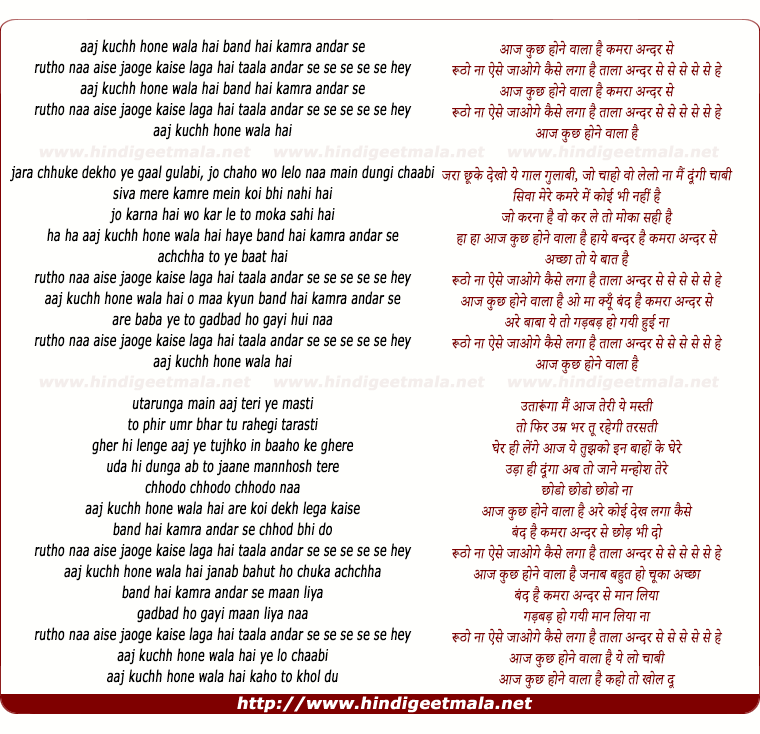 lyrics of song Aaj Kuch Hone Wala Hai
