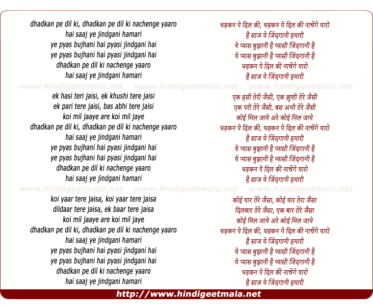 lyrics of song Dhadkan Pe Dil Ki Nachenge Yaaro