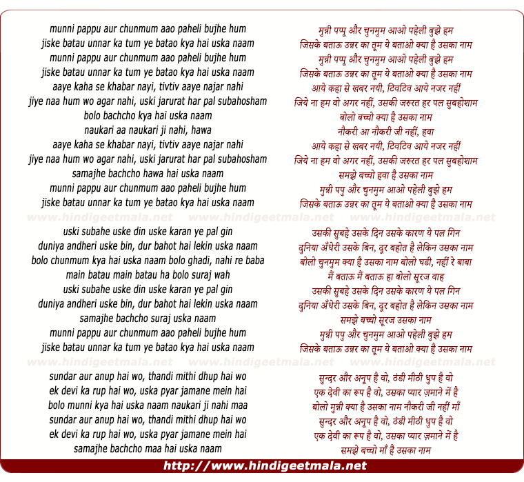 lyrics of song Munni Pappu Aur Chunmum