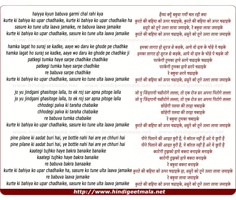 lyrics of song Kurte Ki Bahiya Ko Upar Chadhaike