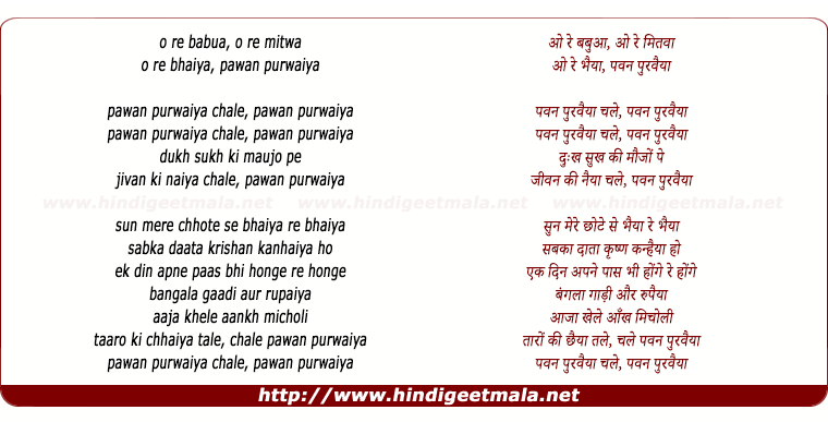 lyrics of song O Re Babuaa (Jaspal)