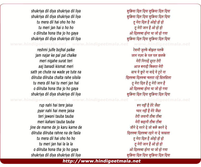 lyrics of song Shukriya Dil Diya Shukriya Dil Liya