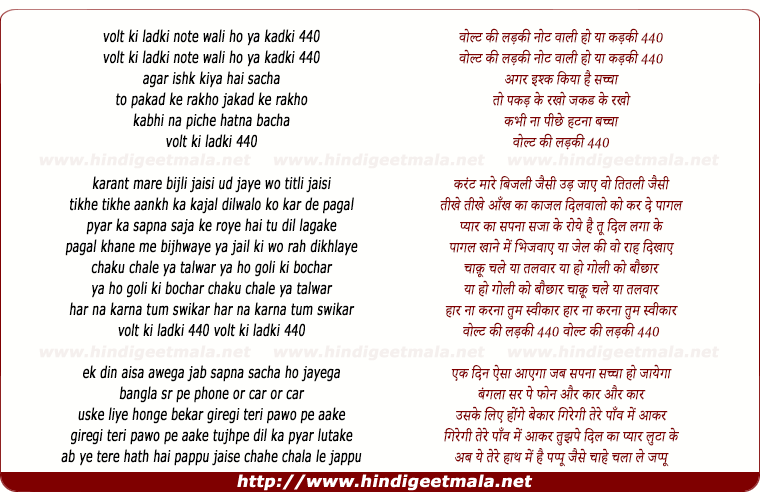 lyrics of song 440 Volt Ki Ladki,