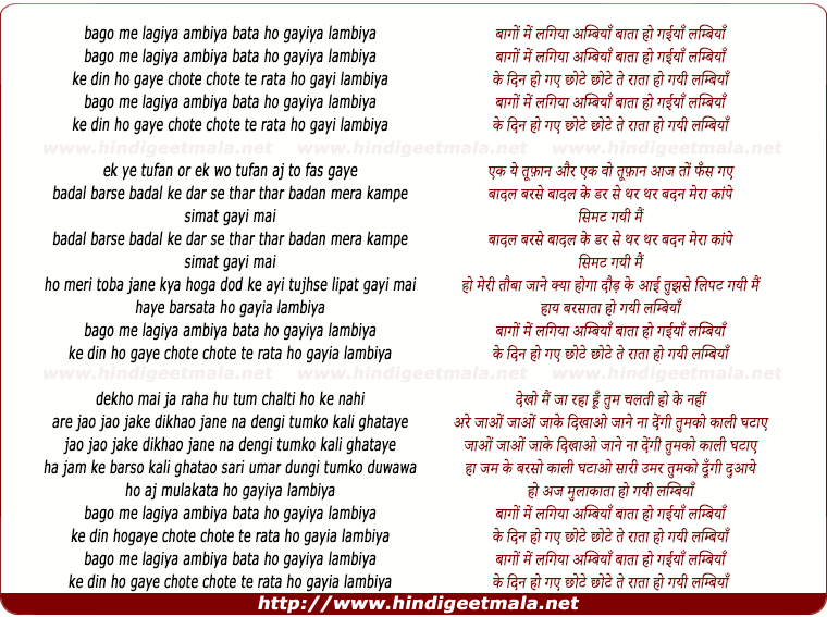 lyrics of song Bagon Me Lagian Ambiya, Baata Ho Gayiya Lambiya