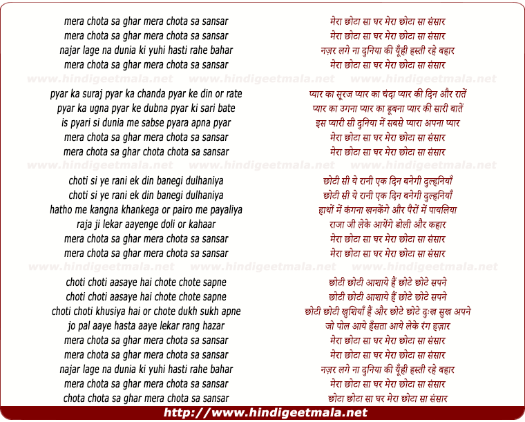 lyrics of song Mera Chhota Sa Ghar