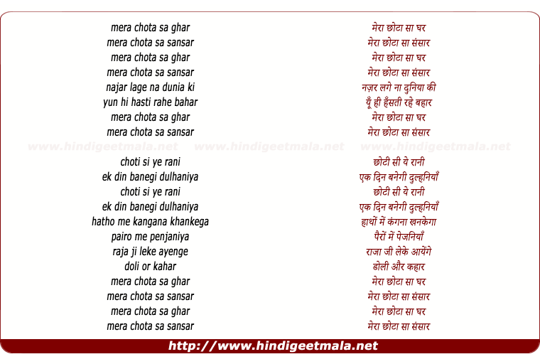 lyrics of song Mera Chhota Sa Ghar (Sad)