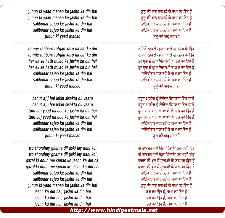 lyrics of song Junoon Ki Yaad Manao