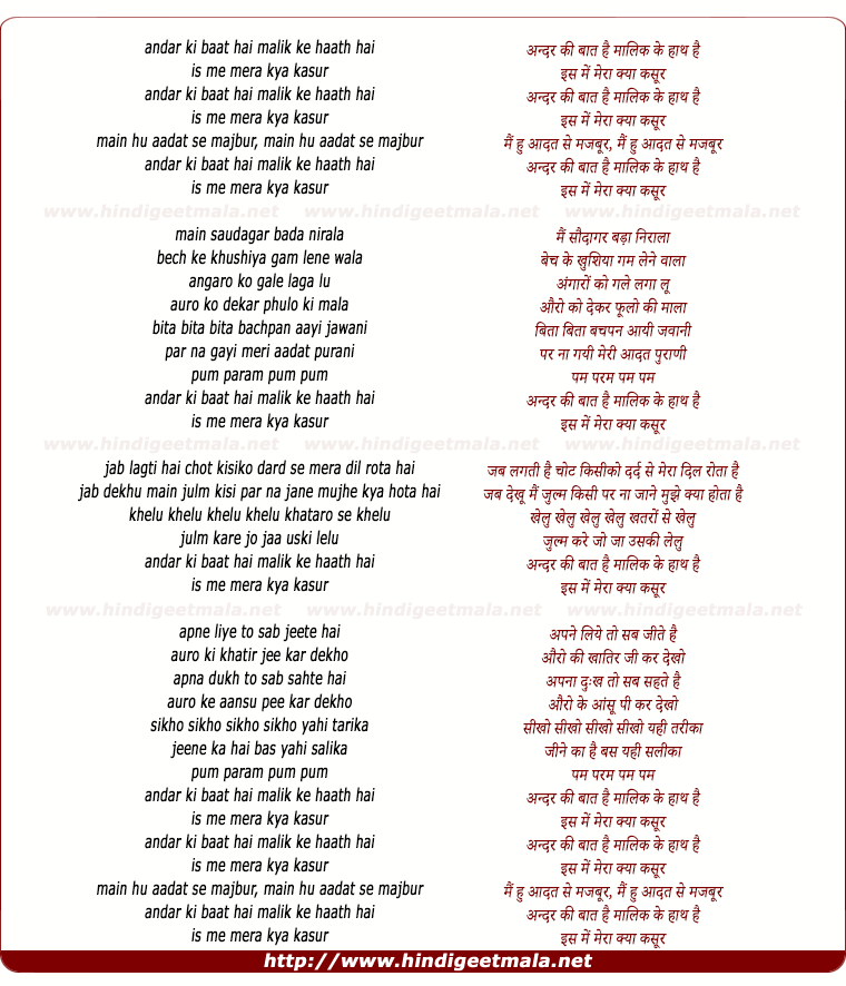 lyrics of song Andar Ki Baat Hai