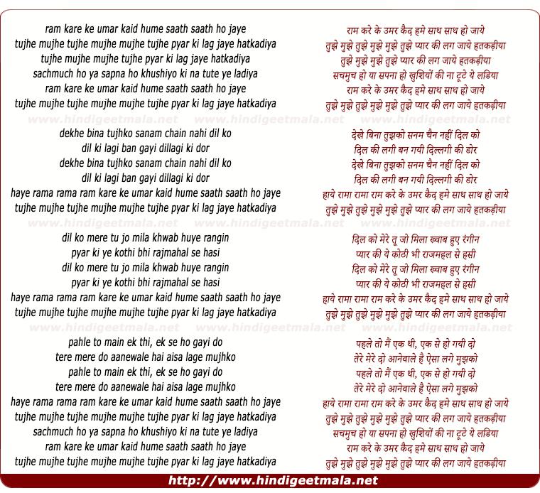 lyrics of song Ram Kare Ke Umar Qaid (Female)