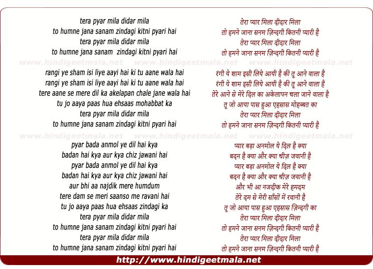 lyrics of song Tera Pyar Mila