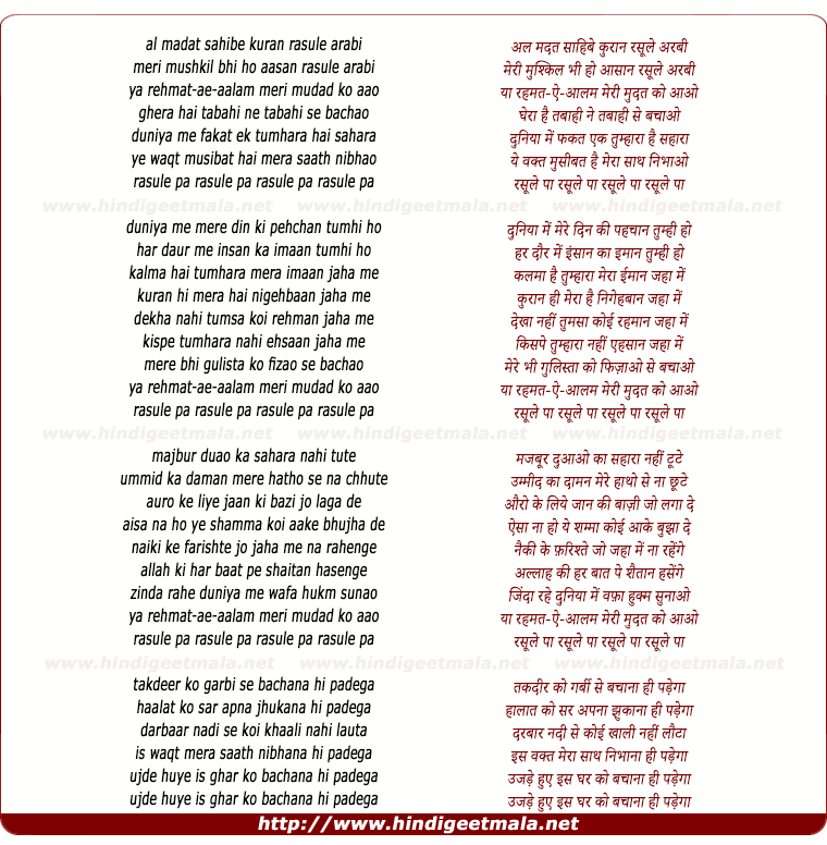 lyrics of song Ya Rehmat-E-Alam