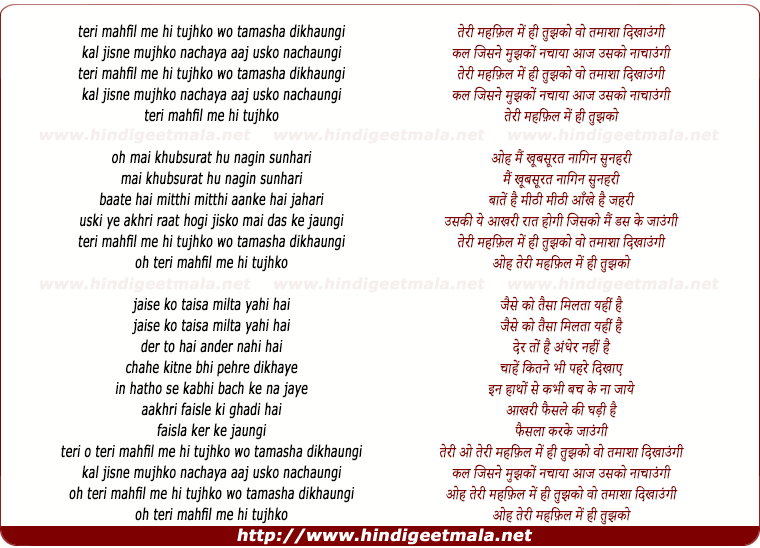 lyrics of song Teri Mehfil Me Hi Tujhko Wo Tamsha Dikhungi