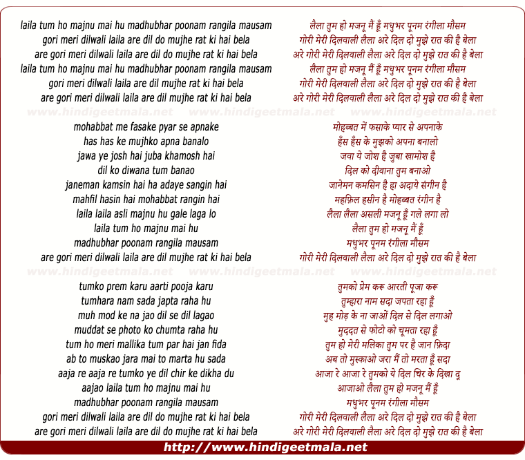 lyrics of song Laila Tum Ho Majnu Mai Hu