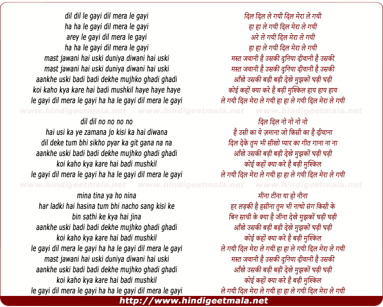 lyrics of song Dil Le Gayi