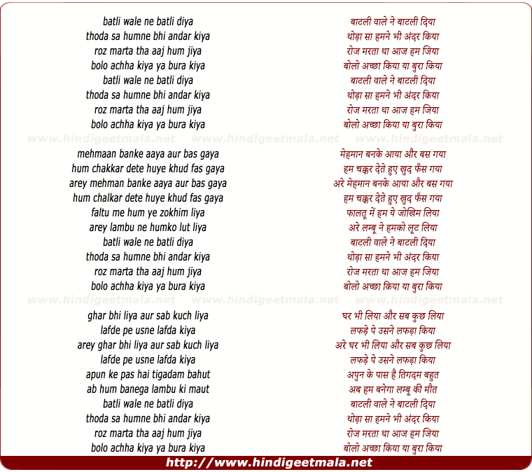 lyrics of song Batli Wali Ne