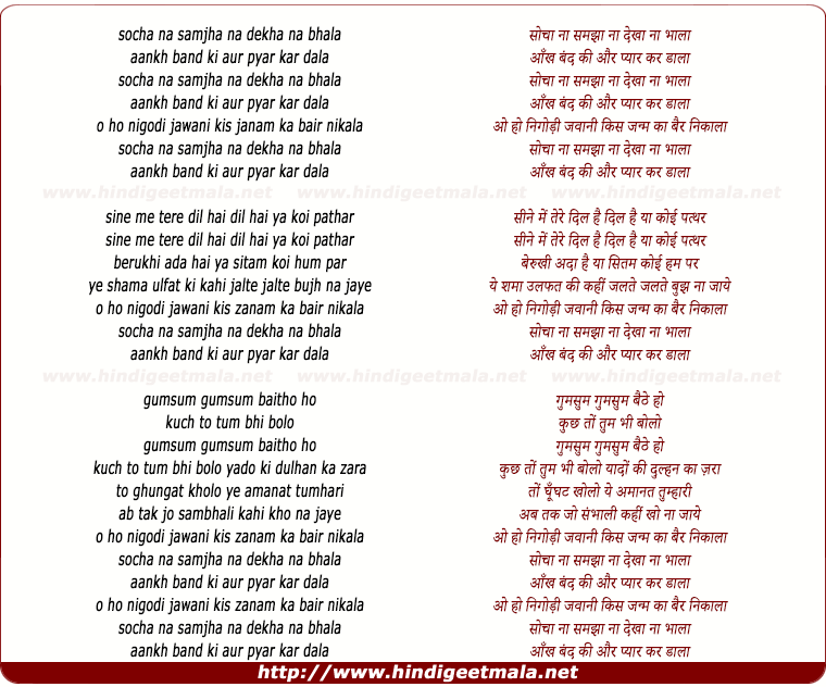 lyrics of song Socha Na Samjha
