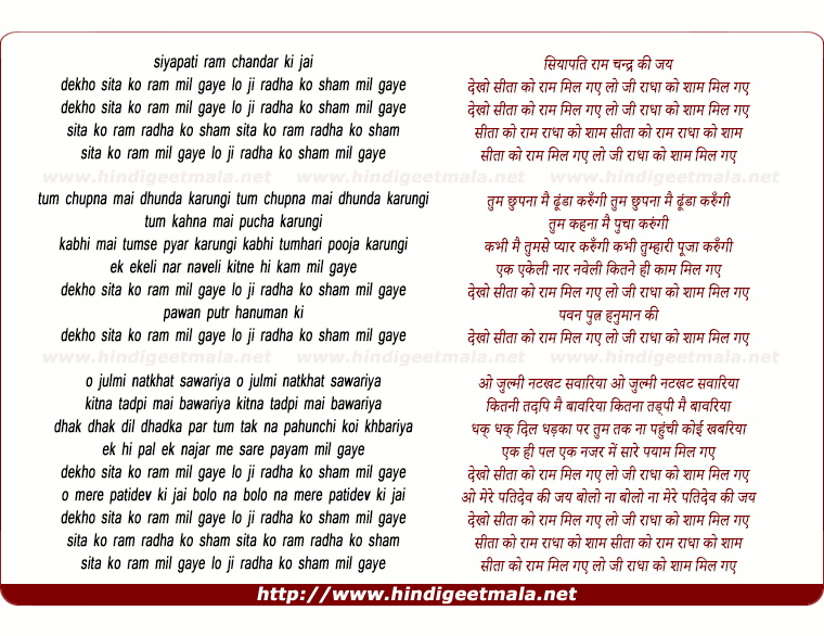 lyrics of song Siyapati Ramchandra Ki Jai