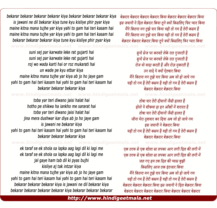lyrics of song Bekaraar Bekaraar Kiya
