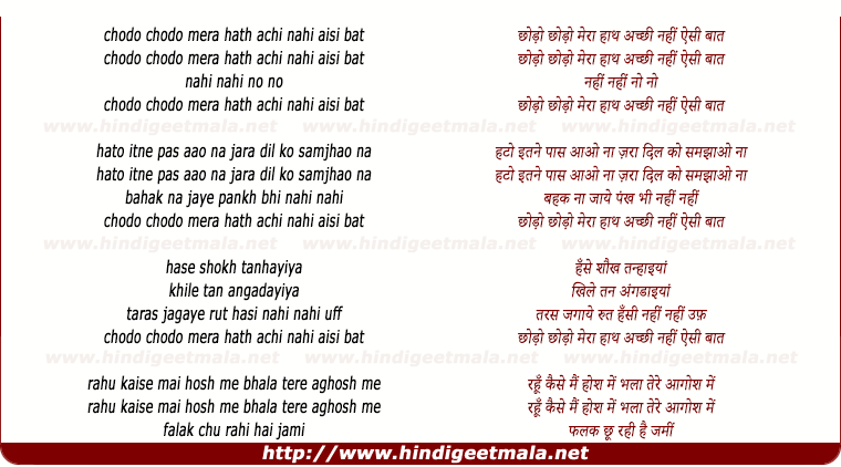 lyrics of song Chhodo Chhodo Mera Haath, Achchhi Nahi Aisi Baat