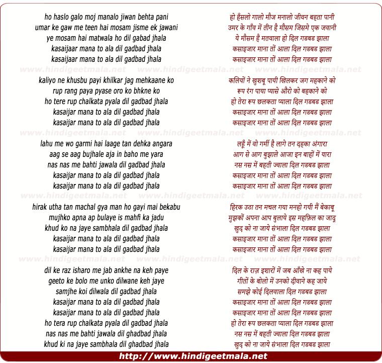 lyrics of song Ye Mausam Hai Matwala, Dil Gadbad Jhala