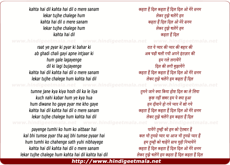 lyrics of song Kehta Hai Dil