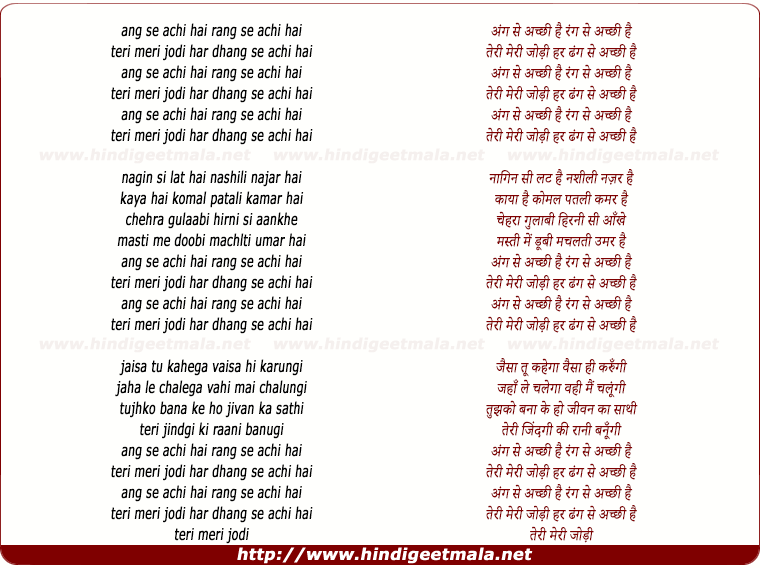 lyrics of song Ang Se Achchhi Hai, Rang Se Achchhi Hai