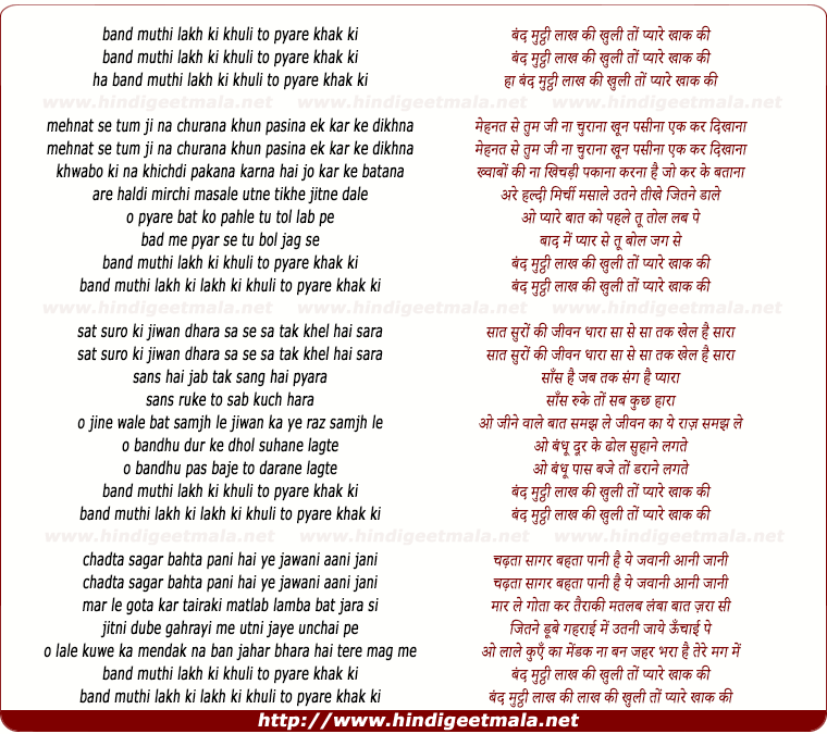 lyrics of song Bandh Mutthi Laakh Ki, Khuli Toh Pyare Khak Ki